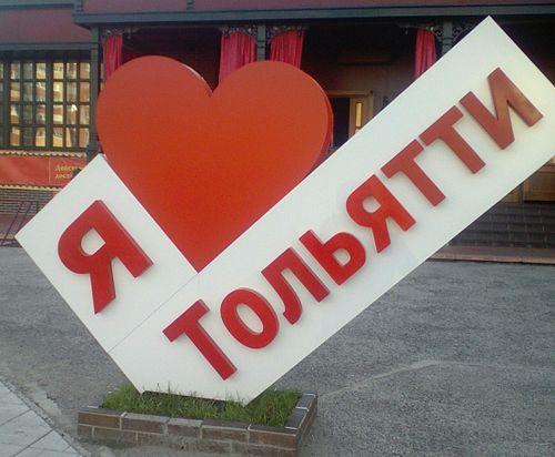 Компания Мир ISO поздравляет жителей Тольятти с 280-летием города